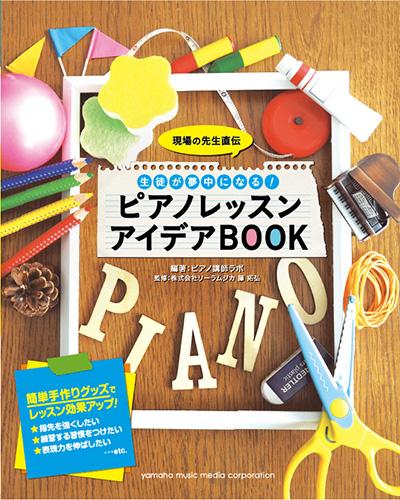 ピアノレッスン アイデアBOOK