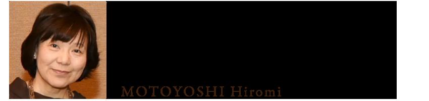 「シニア世代に教える最高のピアノレッスン法」などのご著書で著名な元吉ひろみ先生
