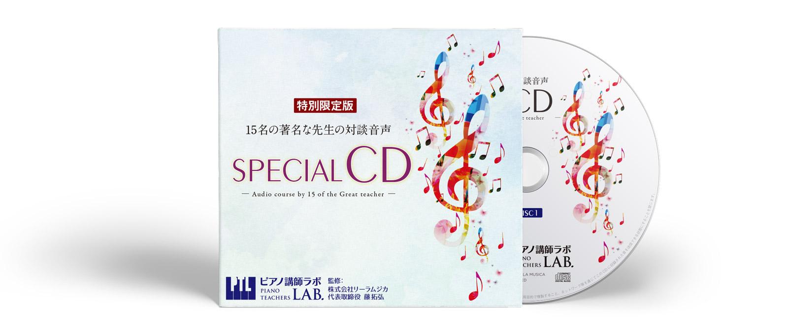 specialCD_mock
